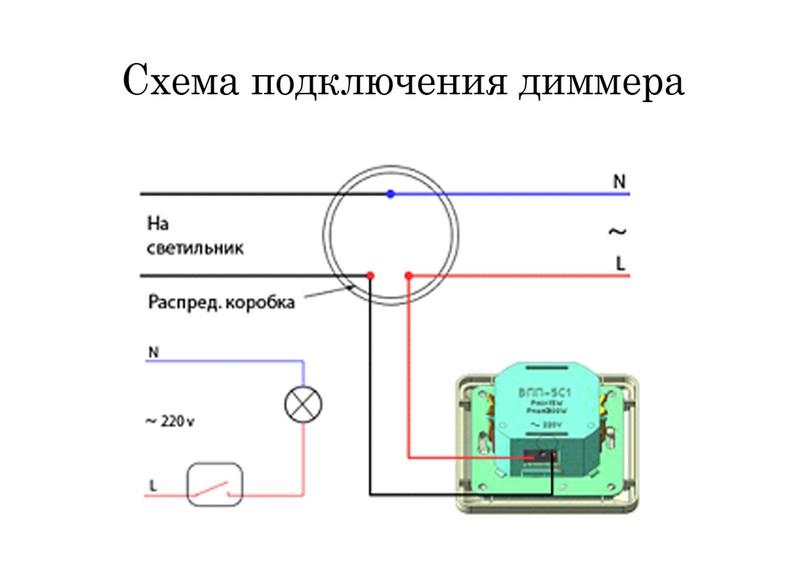 схема подключения диммера фото
